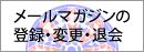 大佛次郎記念館 メールマガジンの登録・変更・退会