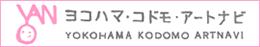 ヨコハマ・コドモ・アートナビ