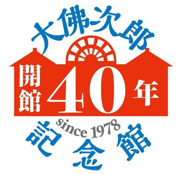 大佛次郎記念館 開館40年