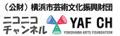 横浜市芸術文化振興財団 ニコニコチャンネル YAFCH