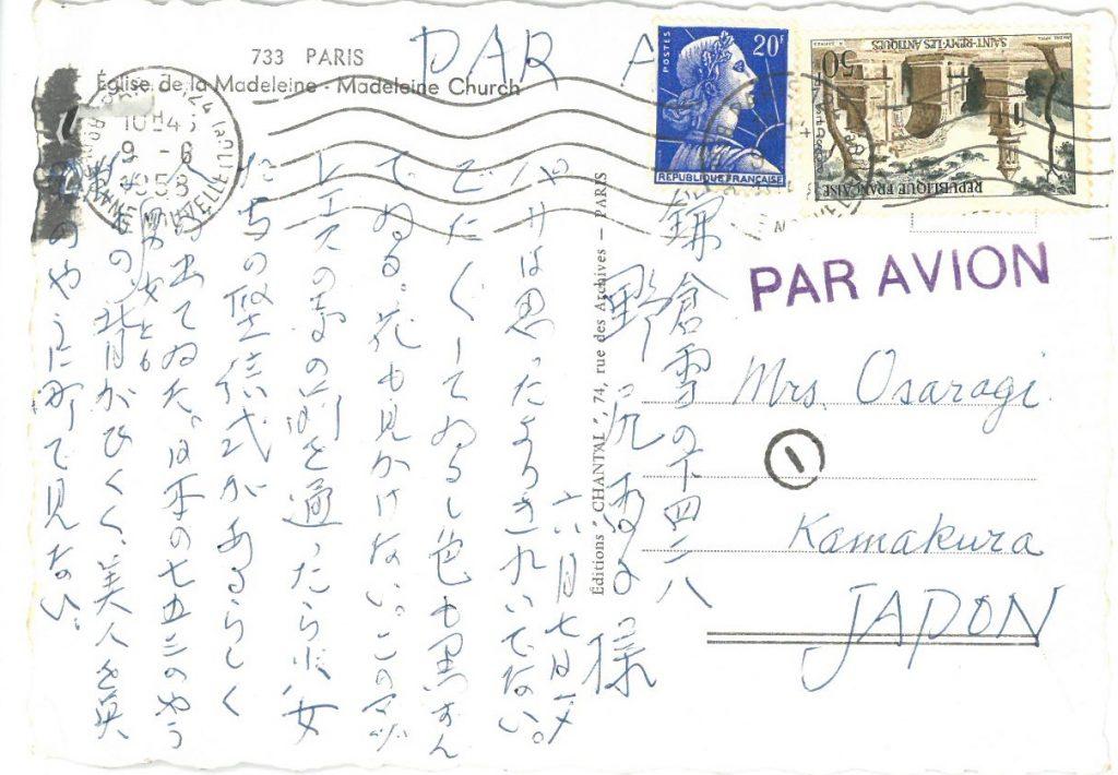 1958年6月7日酉子夫人宛て絵葉書