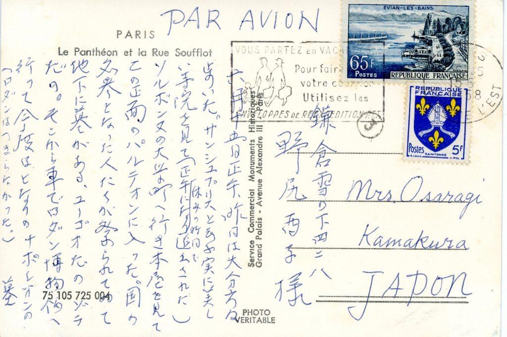 1958年6月15日酉子夫人宛て絵葉書(表)