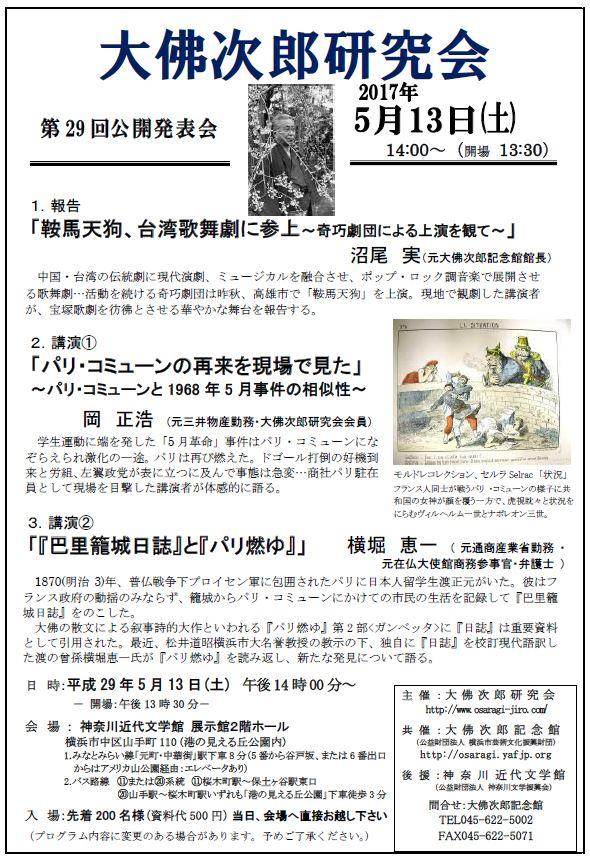 第29回大佛次郎研究会公開発表会