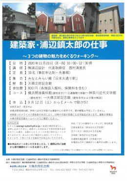 建築家・浦辺鎮太郎の仕事~3つの建物の魅力をめぐるウォーキング~チラシ