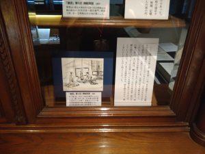 ミニ展示コーナー「若き日の渋沢栄一」3